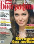Viva! Biography Magazine [Ukraine] (March 2010)