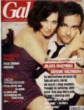 Gala Magazine [Poland] (22 May 2008)
