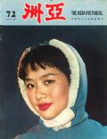 Julie Yeh Feng on the cover of The Asia Pictorial (Hong Kong) - April 1959