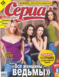 Alyssa Milano, Holly Marie Combs, Kaley Cuoco, Rose McGowan on the cover of Serial (Russia) - January 2006