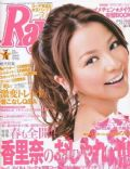 Ray Magazine [Japan] (April 2009)