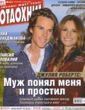 Otdohni Magazine [Ukraine] (29 July 2008)