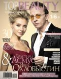 Ivan Okhlobystin, Kristina Asmus on the cover of Top Beauty (Russia) - November 2012