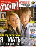 Evgeni Plushenko, Yana Rudkovskaya on the cover of Otdohni (Russia) - June 2010