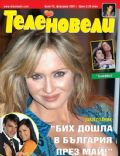 Telenovelas Magazine [Bulgaria] (February 2007)