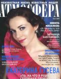 Atmosfera Magazine [Russia] (May 2009)