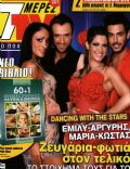 7 Days TV Magazine [Greece] (11 June 2011)