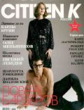 Citizen K Magazine [Russia] (March 2008)