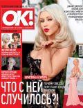 OK! Magazine [Russia] (3 November 2011)
