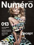 Hana Jirickova on the cover of Numero (Russia) - May 2014