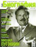 Biography Magazine [Russia] (July 2010)
