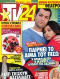 TV 24 Magazine [Greece] (11 February 2012)