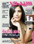 Sayidaty Magazine [Saudi Arabia] (13 January 2012)