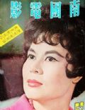 Lin Dai on the cover of Southern Screen (Hong Kong) - June 1962