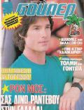 SUPER Magazine [Greece] (June 1989)
