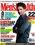 Men's Health Magazine [Ukraine] (April 2010)