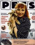 Pets (Periodical) Magazine [Russia] (August 2007)