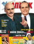 TV Zaninik Magazine [Greece] (5 March 2004)