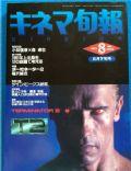 kinejun Magazine [Japan] (August 1991)