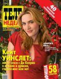 Tele Week Magazine [Russia] (2 February 2009)