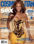 Cosmopolitan Magazine [Kazakhstan] (February 2013)