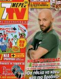 7 Days TV Magazine [Greece] (19 June 2012)