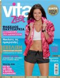 Vita Magazine [Greece] (January 2011)
