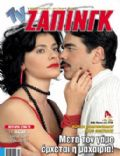 TV Zaninik Magazine [Greece] (2 November 2007)