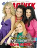 TV Zaninik Magazine [Greece] (21 November 2008)