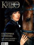 Ekaterina Klimova on the cover of Kino Park (Russia) - December 2007