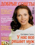 Ekaterina Guseva on the cover of Dobrye Sovety (Russia) - February 2003