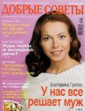 Ekaterina Guseva on the cover of Dobrye Sovety (Russia) - February 2003