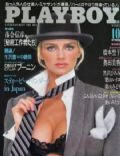 Kimberley Conrad (Kimberley Hefner) on the cover of Playboy (Japan) - October 1988