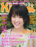 Kindai Magazine [Japan] (August 2009)