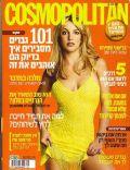 Cosmopolitan Magazine [Israel] (August 2004)