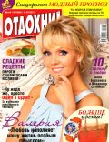 Otdohni Magazine [Russia] (12 April 2013)