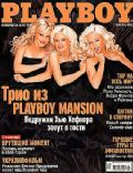 Playboy Magazine [Ukraine] (September 2006)