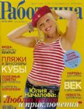 Julia Nachalova on the cover of Rabotnitsa (Russia) - July 2003
