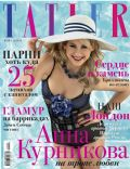 Anna Kournikova on the cover of Tatler (Russia) - February 2012