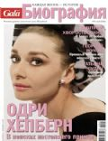 Biography Magazine [Russia] (May 2005)