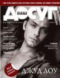 Vash Dosug Magazine [Russia] (November 2009)