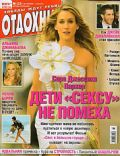 Otdohni Magazine [Ukraine] (1 June 2010)