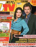 Alexis Stavrou, Ilektra Tsakalia, Klemmena oneira on the cover of 7 Days TV (Greece) - January 2012