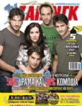 TV Zaninik Magazine [Greece] (9 October 2009)