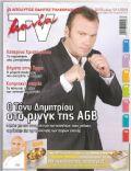 TV Mania Magazine [Cyprus] (30 October 2010)