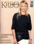 Kino Park Magazine [Russia] (March 2009)