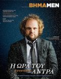 Vimamen Magazine [Greece] (February 2012)