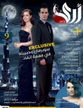 Amy Adams, Henry Cavill on the cover of Ara Magazine (Egypt) - July 2013