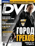 Total DVD Magazine [Russia] (April 2005)