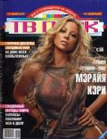 TV Park Magazine [Russia] (February 2006)